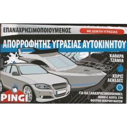 Απορροφητής υγρασίας αυτοκινήτου PINGI CAR